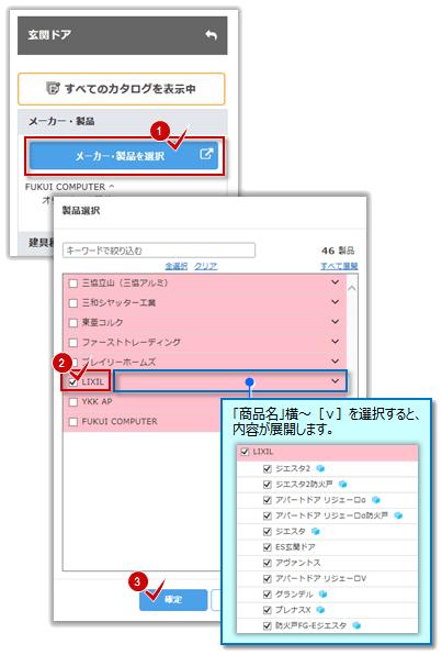 ここでは、LIXIL製 親子玄関ドア を複数ストックしてダウンロードする手順を以下説明します。 まず、[メーカー・製品を選択]から「LIXIL」を選択(チェックあり