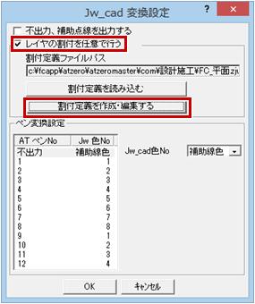 Q:JWWデータ変換時にレイヤの割り付けを行う方法を教えてください。